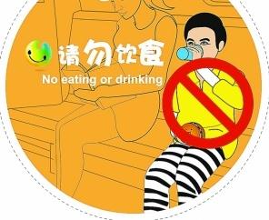 飲食禁止の台湾バス