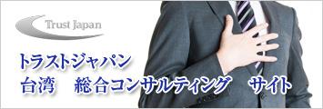 台湾企業調査