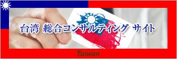台湾コンサルティング