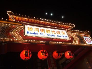 賑やかな台湾の夜市