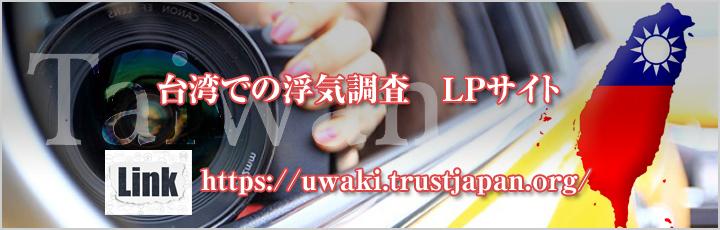 台湾 浮気調査LPサイト