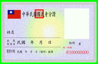 台湾 身分調査(身分(ID)番号調査)