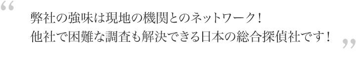解決できる日本の探偵社